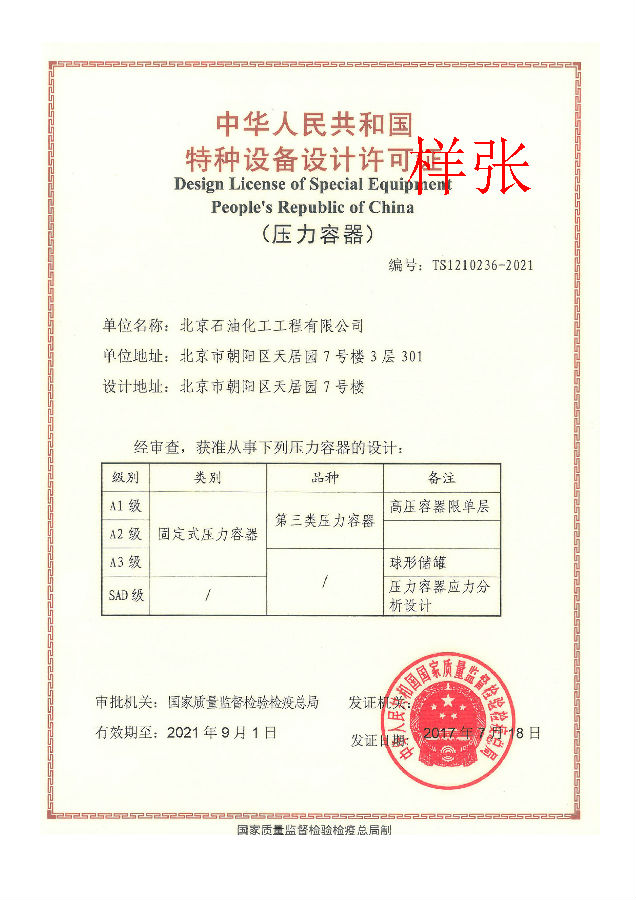 北京市朝阳区健康证_北京石油化工工程有限公司